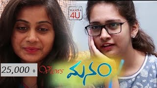 Manam II New Telugu Short film II Story Screenplay Direction by Vineeth Edipuganti II - YOUTUBE