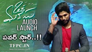 Fans Go Crazy When Allu Arjun Says POWER STAR @ Oka Manasu Audio Launch | TFPC - TFPC