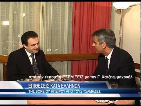Κλίμα τρομοκρατίας βιώνουν οι Έλληνες της Αλβανίας