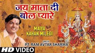 जय माता की बोल प्यारे Jai Mata Ki Bol Pyare,Devi Bhajan, PT. RAM AVTAR SHARMA, RAJNEESH SHARMA I HD - TSERIESBHAKTI