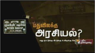 Katchi Kolgai Koottani 18-01-2016 – Puthiya Thalaimurai TV Show