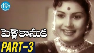 Pelli Kanuka Full Movie Part 3 || ANR, Krishna Kumari || Sridhar || AM Raja - IDREAMMOVIES