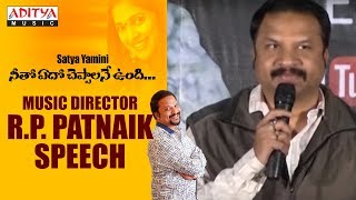 RP Patnaik Speech @  Neetho Edho Cheppalane Undi Song Launch Press Meet | R.P.Patnaik | Satya Yamini - ADITYAMUSIC
