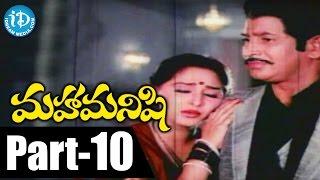 Maha Manishi Full Movie Part 10 || Krishna, Jaya Prada || M Balaiah || J V Raghavulu - IDREAMMOVIES