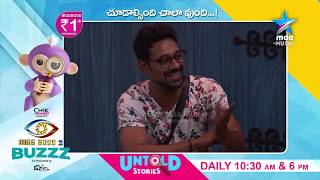 Bigg Boss Telugu: Varun & Baba discussion about Rahul game strategy - MAAMUSIC