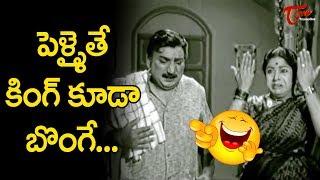 పెళ్ళైతే కింగ్ కూడా బొంగే.. | Suryakantham And Relangi Best Comedy Scenes | NavvulaTV - NAVVULATV