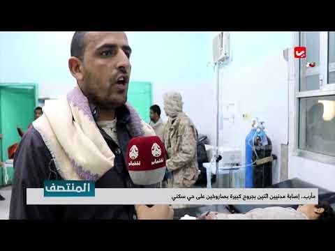 #مأرب.. إصابة مدنيين اثنين بجروح كبيرة بصاروخين على حي سكني | يمن شباب