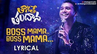 Boss Maama Lyrical Song   Tagite Tandana Telugu Movie   Rahul Sipligunj   Adith   Sapthagiri - MANGOMUSIC