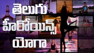 International Yoga Day Special: Tollywood actresses Yoga - IGTELUGU