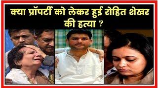 ND Tiwari's son Rohit Shekhar Tiwari case: क्या प्रॉपर्टी को लेकर हुई रोहित शेखर की हत्या, ND Tiwari - ITVNEWSINDIA