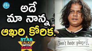 Rakesh Master About His Father's Last Wish || Star Talks With Sandy - IDREAMMOVIES