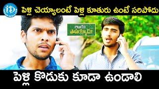 Ajay Aman Kidnaps The Groom | Ajay Passayyadu Telugu Movie Scenes l Sahini Srinivas | Prem Bhagirath - IDREAMMOVIES