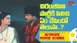 చిరంజీవిని పార్టీకి పిలిచి ఏం చేసిందో తెలుసా...? | Ultimate Movie Scenes | TeluguOne - TELUGUONE
