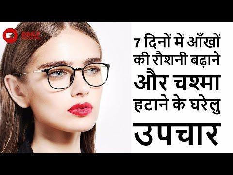 7 दिन में उतारें आँखों का चश्मा   How to improve eyesight naturally at home
