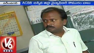 DMHO Komuram Balu caught by ACB while taking bribe - Karimnagar - V6NEWSTELUGU