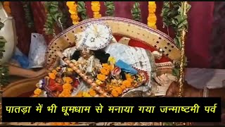 Video - Patran में भी धूमधाम से मनाया गया Janmashtami Festival