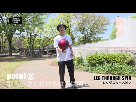 LEG THROUGH SPIN レッグスルースピン  FREESTYLE BASKETBALL LESSONS フリースタイルバスケットボールレッスン
