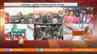 Statewide Bandh For Special Status in AP | YSRCP, Janansena and Left Parties Supports | iNews - INEWS