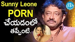 Director Ram Gopal Varma About Sunny Leone | Ramuism 2nd Dose - IDREAMMOVIES