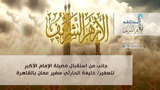 فيديو| سفير عمان للطيب: الأزهر حصن ودرع العرب والمسلمين