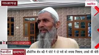 video : औद्योगिक क्षेत्र Baddi में चोरों ने Two Houses को बनाया निशाना, लाखों की चोरी