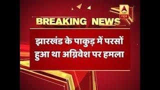 Attack on wami Agnivesh: FIR registered against 8 BJP leaders in Jharkhand's Pakur - ABPNEWSTV