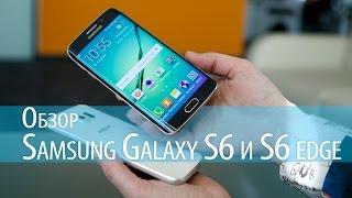 Samsung Galaxy S6 и S6 edge - обзор и все подробности за 10 минут