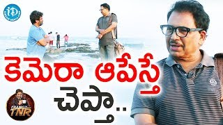 కెమెరా ఆపేస్తే చెప్తా..- Director Vamsy || Frankly With TNR || Talking Movies With iDream - IDREAMMOVIES