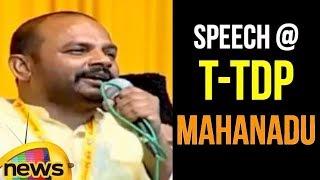 Nannuri Narsi Reddy Satires on CM KCR at T- TDP Mahanadu | Chandrababu Naidu | Mango News - MANGONEWS