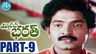 Mr Bharath Movie Part 9 || Sobhan Babu, Suhasini, Sharada || Raja Chandra || Ilayaraja - IDREAMMOVIES