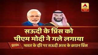 Samvidhan Ki Shapath: Is welcoming Saudi crown price an insult to martyrs of Pulwama? - ABPNEWSTV
