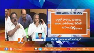 TRS Ministers To Meet TAMU Unions Over TSRTC Strike | iNews - INEWS