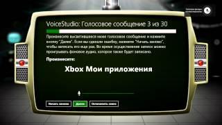 Обзор VoiceStudio учим Xbox One русскому языку