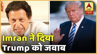 US' false claims insult Pakistan: Imran Khan - ABPNEWSTV
