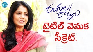 Secret Behind Rangula Ratnam Telugu Movie Title - Shreeranjani || Talking Movies With iDream - IDREAMMOVIES