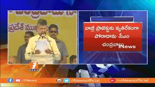 CM Chandrababu Naidu Reacts On His Dharmabad Court Issues Non-Bailable Warrant | iNews - INEWS