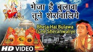 नवरात्री Special Classic भजन भेजा है बुलावा तूने शेरांवालिये I  Bheja Hai Bulawa Tune Sheranwaliye - TSERIESBHAKTI