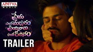 Prema Entha Madhuram Priyuralu Antha Katinam Theatrical Trailer||Chandrakanth Dutta,Radhika,Pallavi - ADITYAMUSIC