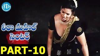 Leela Mahal Center Full Movie Part 10 || Aryan Rajesh, Sada || Devi Prasad || S A Rajkumar - IDREAMMOVIES