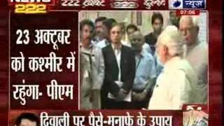 India News: Superfast 222 News in 22 minutes on 22th October 2014, 7:00 AM - ITVNEWSINDIA