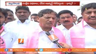 TRS Will Win In Telangana Assembly Elections | TRS Leader Bhaskar Reddy Face To Face | iNews - INEWS