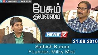 "Paesum Thalaimai 21-08-2016 ""Sathish Kumar – Founder, Milky Mist"" – News7 Tamil Show"
