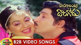 Doragarintlo Dongodu Movie Back 2 Back Video Songs | Sobhan Babu | Radha | Raj Koti | Mango Music - MANGOMUSIC