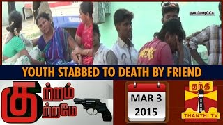 """Kutram Kutrame 03-03-2015 """"Youth Stabbed to Death by Friend"""" – Thanthi TV Show"""