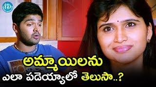 అమ్మాయిలను ఎలా పడెయ్యాలో తెలుసా..? - Weekend Love Telugu Movie Scenes || Adith || Supriya Sailaja - IDREAMMOVIES