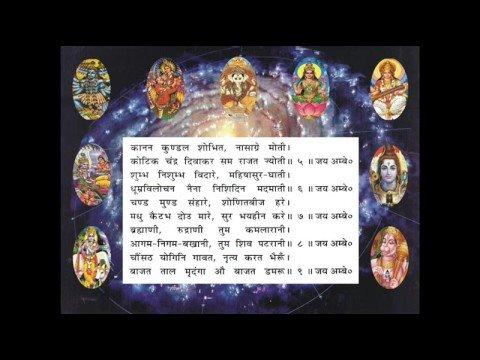 "Durga Saptashati – Durga Aarti – ""Jai Ambe Gauri"" – A Hymn to Goddess Durga (Pujaa.se )"