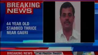 BJP General Secretary hacked to death in Karnataka; Mohammed Anwer collapsed on the spot - NEWSXLIVE
