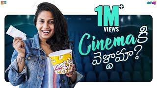 Cinemaki Veldhama? - Types of Movie Go-ers || Mahathalli || Tamada Media - YOUTUBE