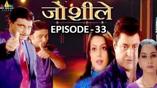 Joshiley Hindi Serial Episode - 33   Deep Dhillon, Seeraj, Shalini Kapoor   Sri Balaji Video - SRIBALAJIMOVIES