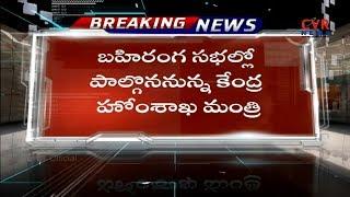Union Minister Rajnath Singh Election campaign schedule Today   CVR News - CVRNEWSOFFICIAL